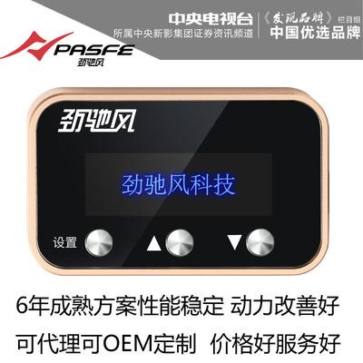 劲驰风电子油门加速器改善汽车起步动力提速快超车快可定制中文款