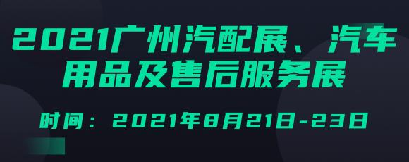 2021广州汽配展、汽车用品及售后服务展