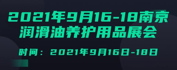 2021年9月16-18南京润滑油养护用品展会