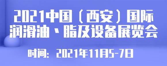 2021中国(西安)国际润滑油丶脂及设备展览会