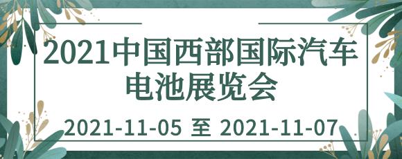 2021中国西部国际汽车电池展览会