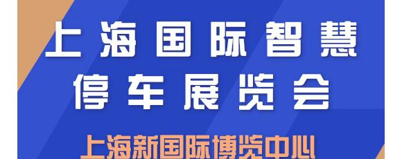 上海国际智慧停车展览会Parking