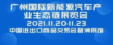 广州国际新能源汽车产业生态链展览会