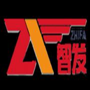 广州市智发贸易有限公司
