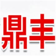 北京鼎丰商贸有限公司
