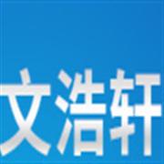 北京文浩轩商贸有限公司
