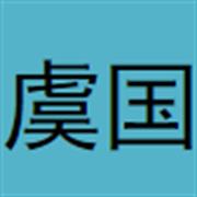 上海虞国汽车配件有限公司
