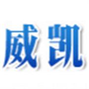 丹阳市威凯汽车配件有限公司