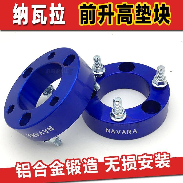 纳瓦拉改装navara改装升高垫块 前避震垫高法兰 垫片 升高2寸套件