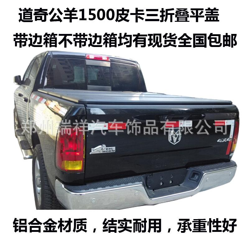 道奇公羊RAM1500皮卡铝合金材质三折叠平盖尾箱盖厂家直销包邮