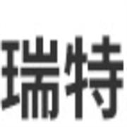 广州瑞特汽车配件有限公司