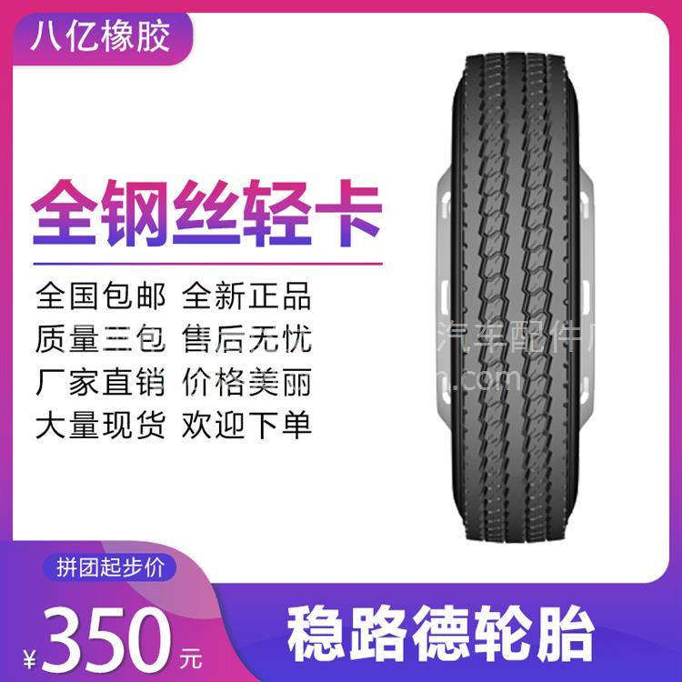 轻卡货车轮胎 650 700 750 825 全钢丝轮胎 质量三包 7.00R16【一条】