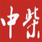 邓州市中柴汽车配件有限公司