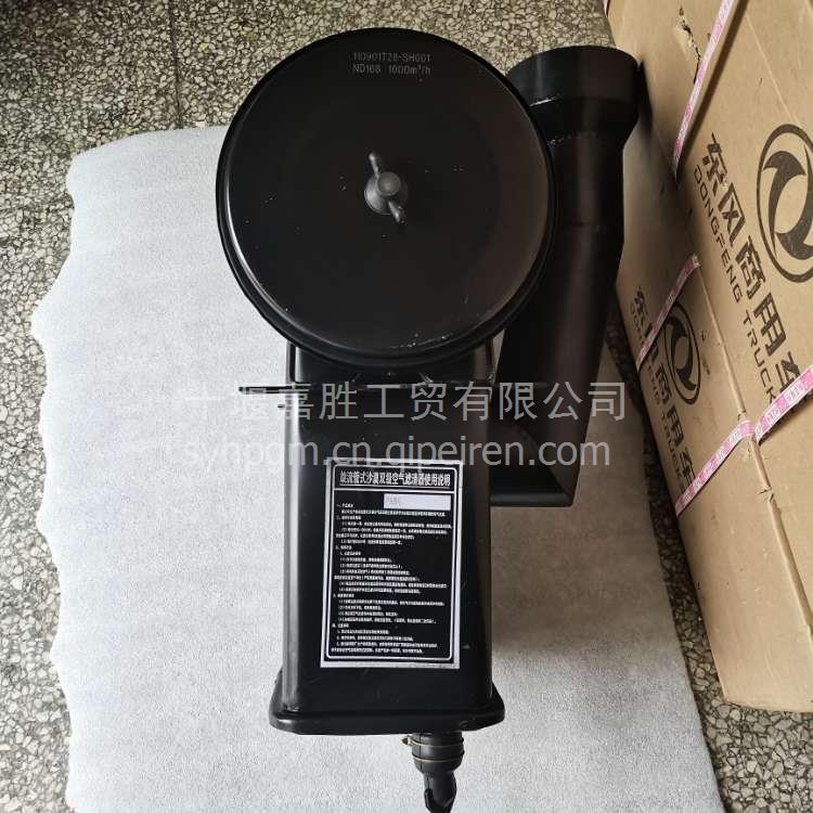 三环昊龙空气滤清器总成110901T28-SH001 110901T28-SH001