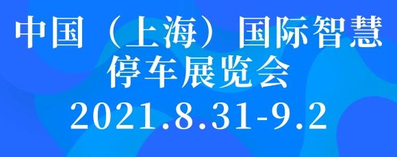 中国(上海)国际智慧停车展览会Parking China