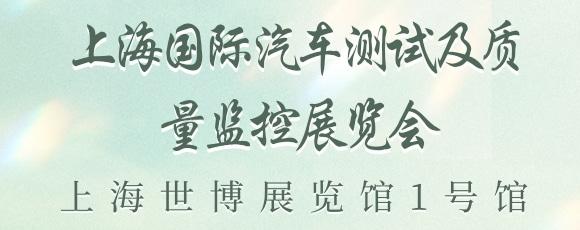 上海国际汽车测试及质量监控展览会Automotive Testing Expo