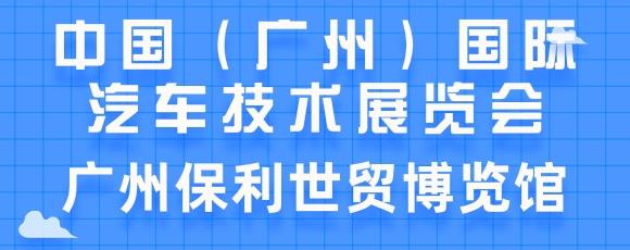 中国(广州)国际汽车技术展览会AutoTech